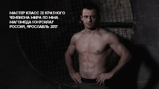 Мастер Класс 2х кратного чемпиона Мира по ММА Магомеда Юнусилау (Союз ММА России)
