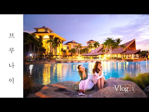 [BRUNEI  Day.1]The Empire Hotel  Brunei Travel Temburong  템브롱 국립공원투어 동남아여행추천 가족여행추천