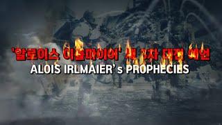 """제 3차 세계 대전 예언-""""알로이스 이를마이어…"""