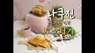라쿠진 시그니처 메탈 토스터기 후기 맛있는 토스트 대박