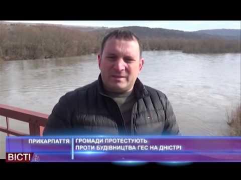 Громади протестують проти будівництва ГЕС на Дністрі