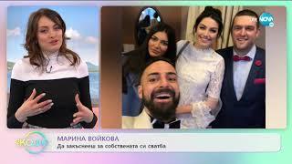 """""""На кафе"""" с Марина Войкова (19.02.2020)"""