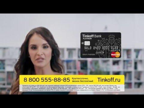 Интернет банк Тинькофф личный кабинет