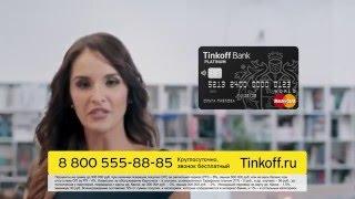 Дебетовая карта Tinkoff Black(Тинькофф Блэк — карта, которая умеет зарабатывать: 8% на остаток, бесплатное снятие наличных в любом банкома..., 2016-01-25T11:07:25.000Z)