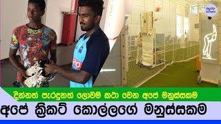 ලෝකේම කථා වෙන්න ගත්ත අපේ ක්රිකට් කොල්ලගේ මනුස්සකම - Amazing gesture by Sri Lanka Cricket Boy