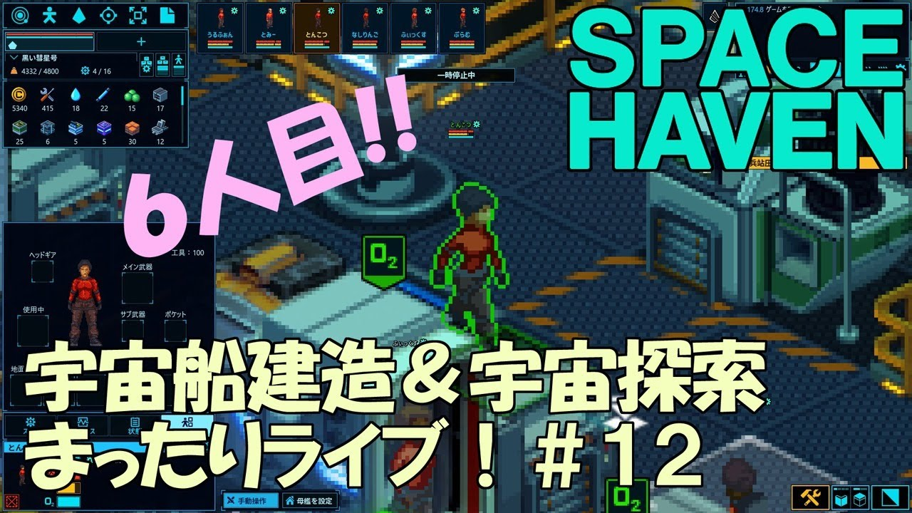 【SPACE HAVEN】宇宙船建造&宇宙探索まったりライブ!#12 - YouTube