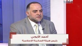 الحدث- أحمد الأيوبي   2-6-2015