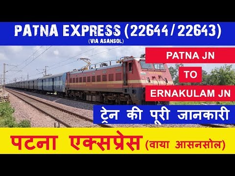 22644 | Patna Express (via Asansol) | पटना एक्सप्रेस | Patna to Ernakulam Train | Full Information