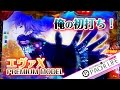 【俺の初打ち】CRヱヴァンゲリヲンX PREMIUM MODEL(エヴァ10)甘プレミアム<ビスティ>[パチンコ実践動画]by Pachi life ~俺のパチライフ~