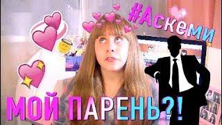 МОЙ ПАРЕНЬ?! - #Аскеми