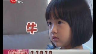 """《爸爸回来了》 爸爸""""大战""""宝贝  吴尊Chun Wu固执教中文"""