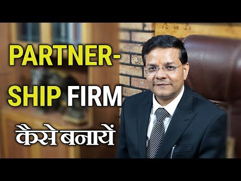 """How to Start """"Partnership Firm"""""""