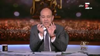 كل يوم - عمرو أديب: بما ان الدولة مش ناوية تعمل حاجة في غلاء الأسعار يبقى إحنا اللي هنعمل