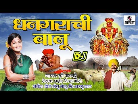 Dhangarachi Banu DJ - Shree Khondoba Bhaktigeet - Sumeet Music