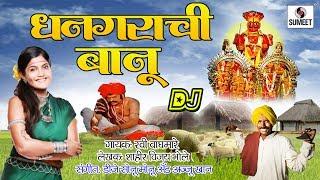 Dhangarachi Banu DJ - Shree Khondoba Bhaktigeet...