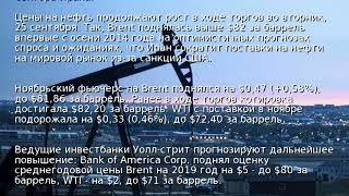 Смотреть видео Цена нефти Brent превысила 82 доллара онлайн