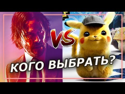 Джон Уик 3 и Покемон: Детектив Пикачу - Обзор премьер