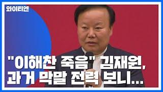 """""""이해찬 죽음"""" 김재원 의원, 세월호 막말 전력도 / YTN"""