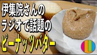 【ピーナッツバター】簡単すぎ!伊集院光さんのラジオで話題のピーナッツバター【フードプロセッサー】Vol.60