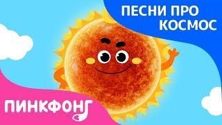 Солнце | Песня про Космос | Пинкфонг Песни для Детей