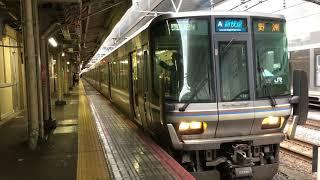 JR琵琶湖線223系2000番台+225系0番台 A新快速 野洲行き 京都2番のりば発車