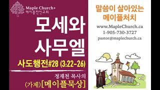 메이플묵상#28 모세와 사무엘 (사도행전 3:22-26) | 정재천 담임목사 | 말씀이 살아있는 Maple Church