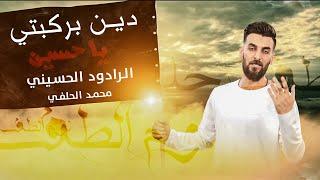 محمد الحلفي - دين بركبتي - #الفرقدين_للحسين - video Clip (حصرياً) 2020