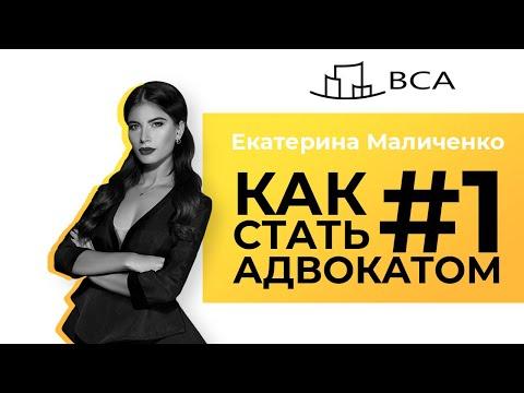 Как стать адвокатом  № 1/Мастер-класс Екатерины Маличенко/Адвокат и риски его деятельности