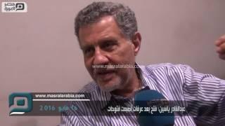 مصر العربية | عبدالقادر ياسين: فتح بعد عرفات أصبحت فتوحات