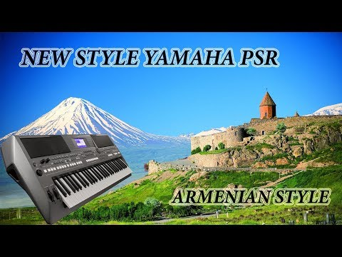 Армянский Стиль для синтезатора YAMAHA PSR Демонстрация