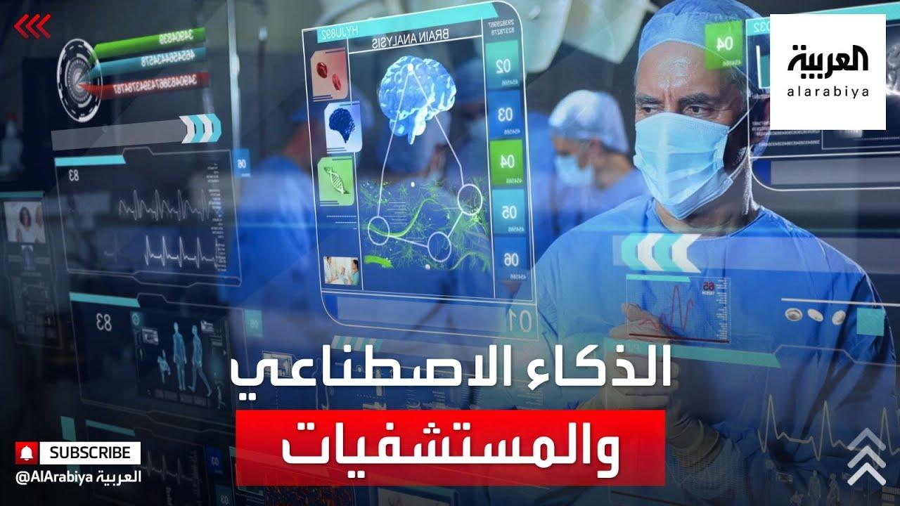 دور جديد للذكاء الاصطناعي في المستشفيات  - نشر قبل 4 ساعة