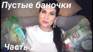 Пустые Баночки(Май 2019)Часть 2/Fix Price/Магнит Косметик/#бюджетнаякосметика