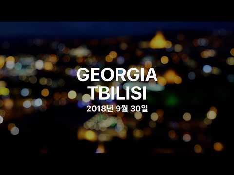Georgia Travel to Tbilisi / 조지아 트빌리시 여행