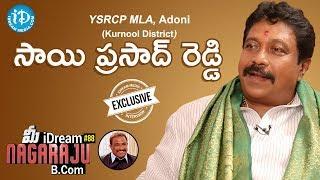 YSRCP MLA Sai Prasad Reddy Exclusive Interview || మీ iDream Nagaraju B.Com #88