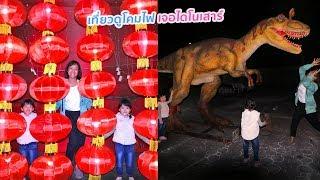 หนูยิ้มหนูแย้ม   เที่ยวงานโคมไฟ เจอไดโนเสาร์