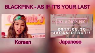 BLACKPINK - ''AS IF IT'S YOUR LAST'' Japanese/Korean M/V COMPARISON