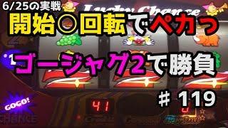 開始○回転でペカ!ゴーゴージャグラー2で勝負した【すがしょーのぬちどぅたから119】2019.06.25