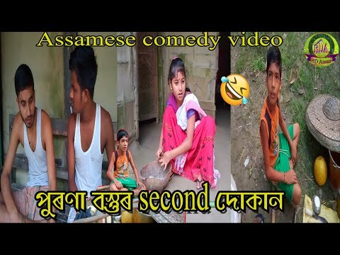 Purona Bostur Second Dokan||পুৰণা বস্তুৰ Second দোকান|| Assamese Comedy Video|| HD Assam