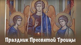 Праздник Пресвятой Троицы | Валаамский монастырь