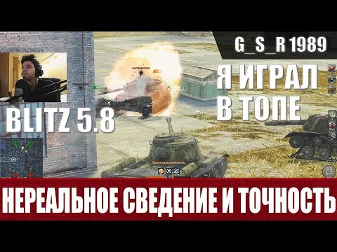 WoT Blitz - Три боя на танке ИС. Советский деструктор - World of Tanks Blitz (WoTB)