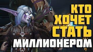 Кто хочет стать миллионером World of Warcraft [2] АНОНС