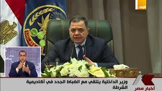 السيد محمود توفيق وزير الداخلية.. يعقد لقاء مع الضباط الجدد دفعة 2018
