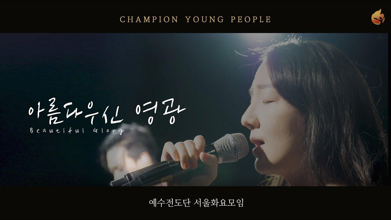 [예수전도단 서울화요모임] 아름다우신 영광 LIVE
