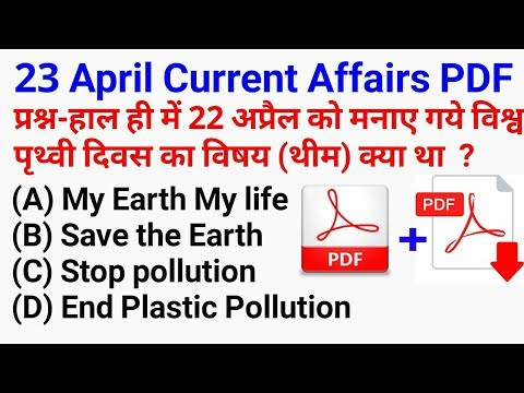 रट लो // 23 अप्रैल Current Affairs PDF and Quiz Useful for Railway SSC POLICE Bank and all exams