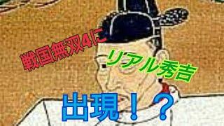 戦国無双4の新武将作成にて、肖像画を元にリアルな豊臣秀吉を作ってみま...