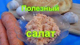 Полезный морковный салат с чесноком и копченой рикоттой. А так же ВСЕ про КАЛЬЦИЙ.