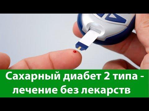 Сахарный диабет 2 типа - лечение без лекарств. Снижение сахара в крови | поджелудочная | физические | снижение | прогулки | нагрузки | лекарств | стрессы | питание | лечение | свежий
