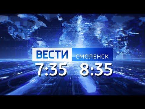Вести Смоленск_8-35_28.02.2020