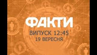 Факты ICTV - Выпуск 12:45 (19.09.2018)