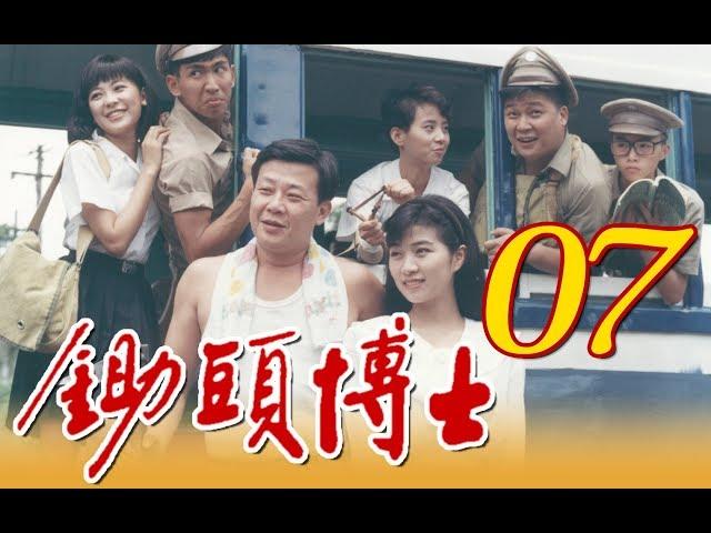 中視經典電視劇『鋤頭博士』EP07 (1989年)